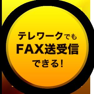 テレワークでもFAX送受信できる