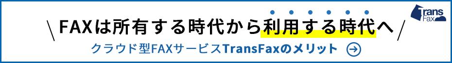 クラウド型FAXサービスTransFaxのメリット 詳しくはこちら