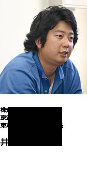 株式会社日新 担当者様
